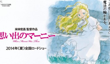 Omoide no Marnie o When Marnie Was There. (Imagen: Studio Ghibli)