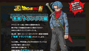 Trunks del Futuro regresa. (Imagen: Toei Animation /Akira Toriyama)