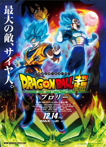 Póster de Dragon Ball Super: Broly (Foto: Toei Animation)